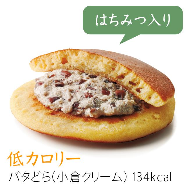 和菓匠菴 「オリーブ de どら焼き」Premium 【小倉クリーム】 No.11
