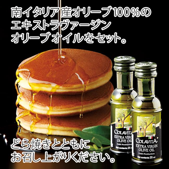 和菓匠菴 「オリーブ de どら焼き」Premium No.20