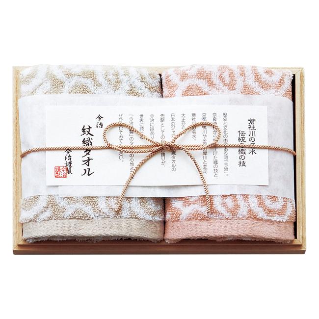 今治謹製 紋織タオル 木箱入りウォッシュタオル2P No.10