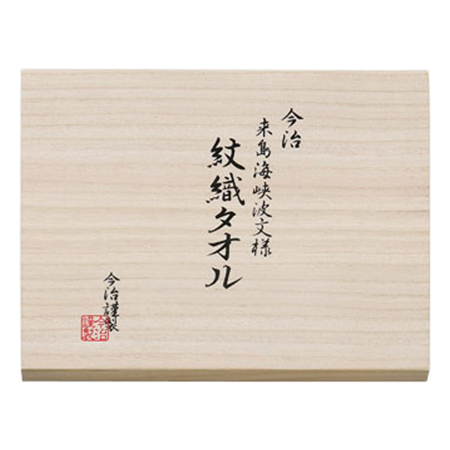 今治謹製 紋織タオル 木箱入りフェイス1P・ウォッシュタオル1P No.15