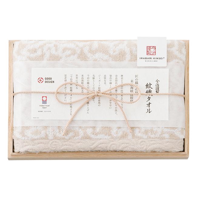 今治謹製 紋織タオル フェイスタオル No.10 (ベージュ)