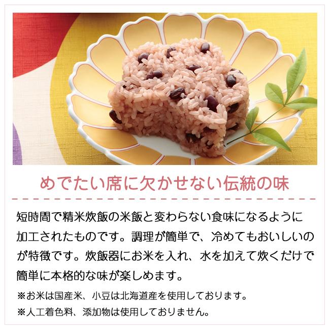 祝い赤飯180(赤色) No.10 ※5個以上で注文可能