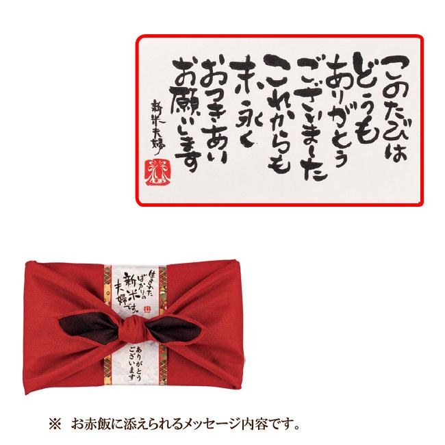 祝い赤飯400(赤色) No.15 ※4個以上で注文可能
